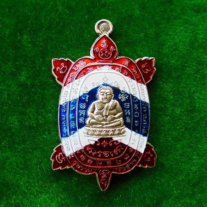 เหรียญพญาเต่าเรือน รุ่นรวยเงินล้าน หลวงปู่แสน วัดบ้านหนองจิก เนื้ออัลปาก้าลายธงชาติ เลข 71