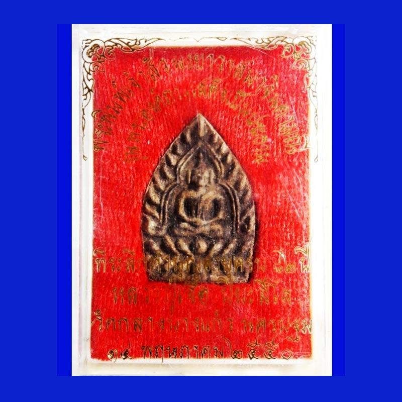 พระพิมพ์เจ้าสัว เนื้อผงยาวาสนาจินดามณี พระเครื่อง หลวงปู่เจือ วัดกลางบางแก้ว ปี 2550 3