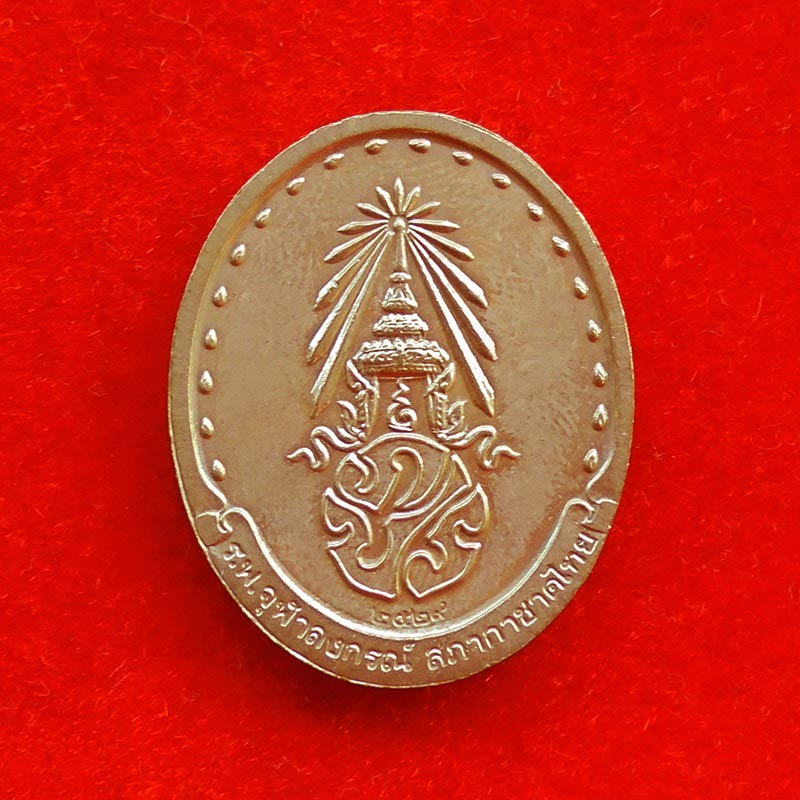 เหรียญรูปเหมือนสมเด็จพระญาณสังวร สมเด็จพระสังฆราช หลังภปร.เนื้อกะใหล่ทอง วัดบวรนิเวศ ปี 2529 1