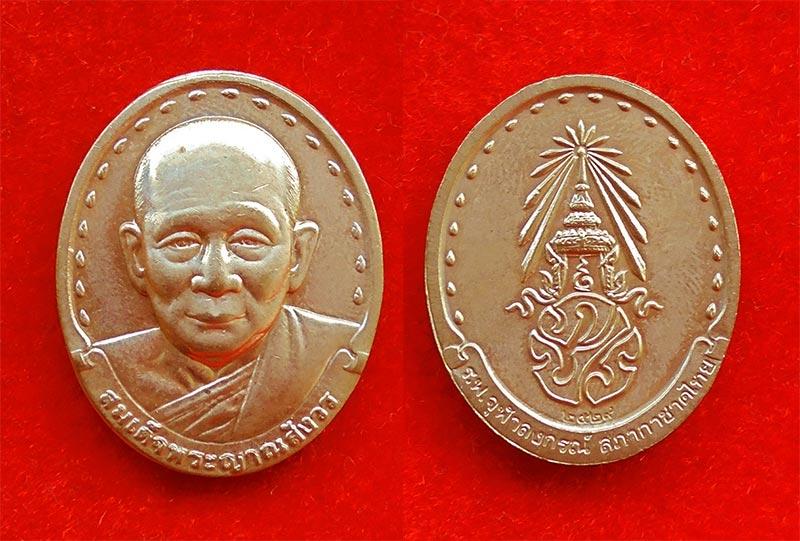 เหรียญรูปเหมือนสมเด็จพระญาณสังวร สมเด็จพระสังฆราช หลังภปร.เนื้อกะใหล่ทอง วัดบวรนิเวศ ปี 2529 2
