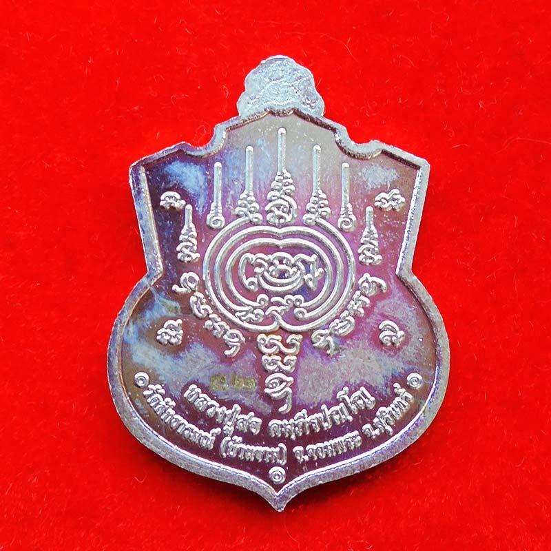 เหรียญพญาครุฑ รุ่นคัมภีร์เศรษฐี เนื้ออัลปาก้าลงยาลายสีธงชาติ หลวงปู่สอ วัดบ้านขาม ปี 2560 เลข 21 1