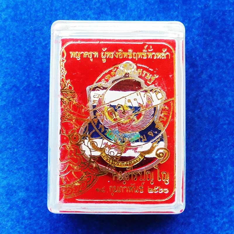เหรียญพญาครุฑ รุ่นคัมภีร์เศรษฐี เนื้ออัลปาก้าลงยาลายสีธงชาติ หลวงปู่สอ วัดบ้านขาม ปี 2560 เลข 21 3