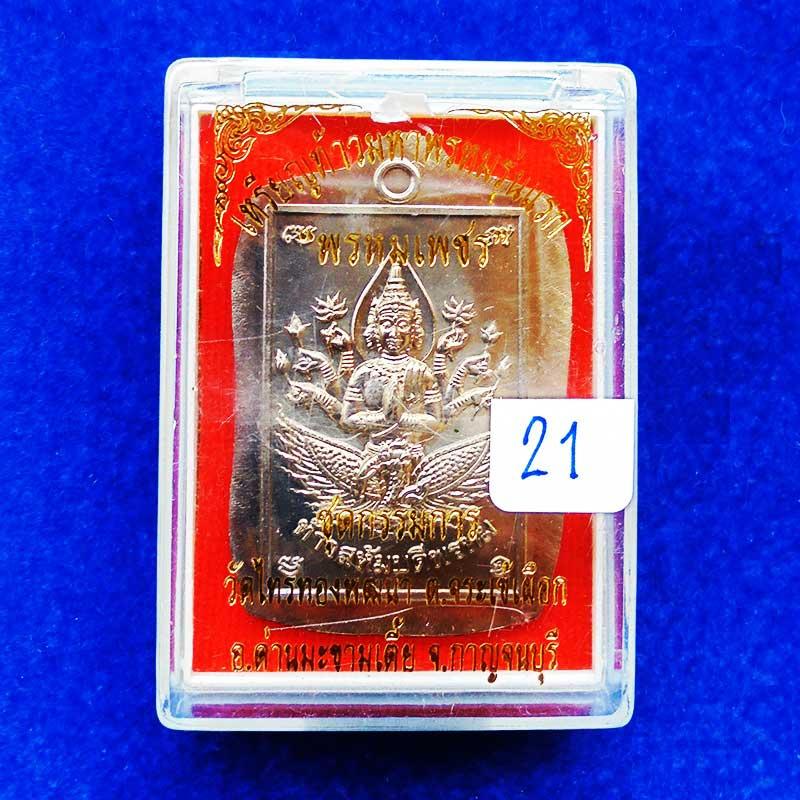 เลขสวย 21 เหรียญพระพรหม รุ่นแรก หลวงพ่อเพชร วัดไทรทอง เนื้ออัลปาก้าไม่ตัดปีก แจกกรรมการ ปี 2556 3