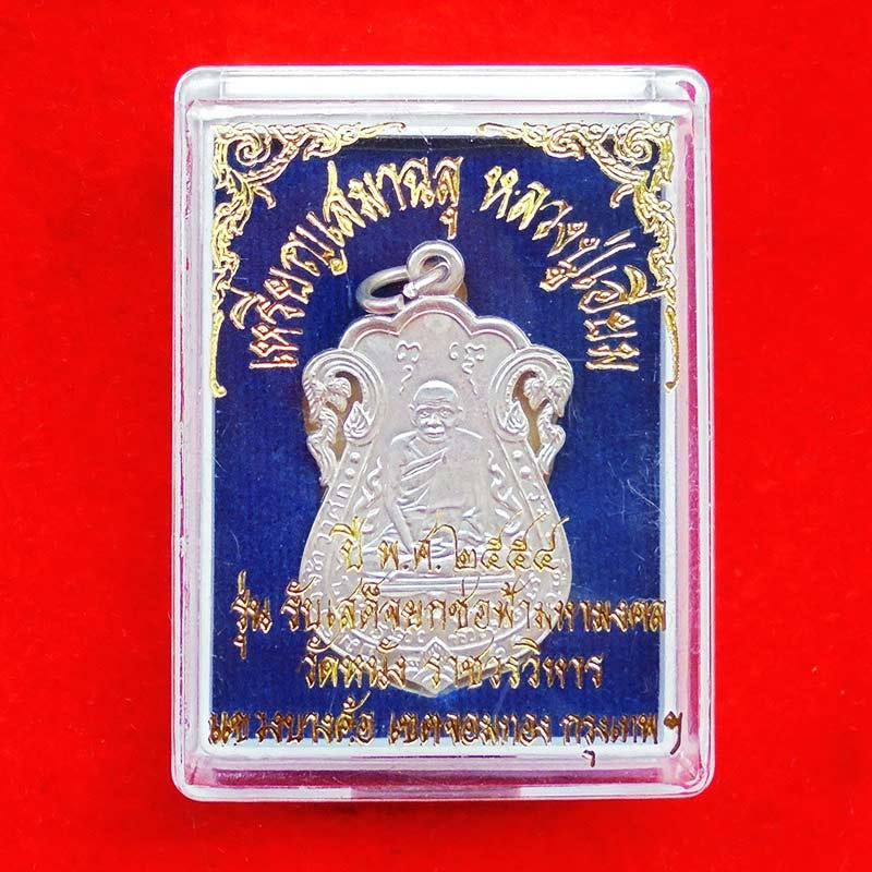 เหรียญเสมาฉลุ หลวงปู่เอี่ยม วัดหนัง หลังยันต์สี่ รุ่นรับเสด็จยกช่อฟ้ามหามงคล เนื้อเงิน ปี 2554 2