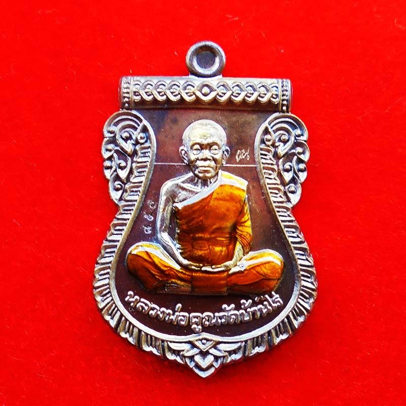 เหรียญหลวงพ่อคูณ เสมาหน้าเลื่อน รุ่นนิรันตรายเหนือดวง เนื้อนวโลหะจีวรเหลือง กรรมการ เลข 850 สวยมาก