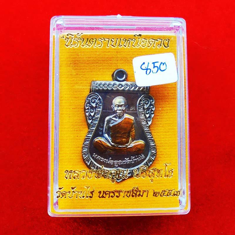 เหรียญหลวงพ่อคูณ เสมาหน้าเลื่อน รุ่นนิรันตรายเหนือดวง เนื้อนวโลหะจีวรเหลือง กรรมการ เลข 850 สวยมาก 2