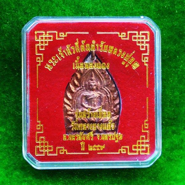 เหรียญเจ้าสัว 4 ตำรับหลวงปู่บุญ วัดกลางบางแก้ว รุ่นสร้างเขื่อน เนื้อทองแดง พิมพ์ใหญ่ ปี 2559 2