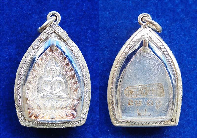 เหรียญเจ้าสัว เนื้ออัลปาก้า รุ่นฉลองรอยพระพุทธบาท พิธีเดียวกับ เจ้าสัว 4 รุ่นสร้างเขื่อน ปี 2559 3