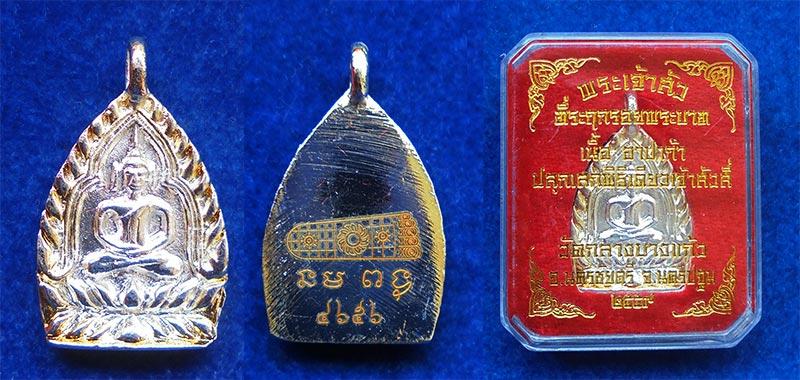 เหรียญเจ้าสัว เนื้ออัลปาก้า รุ่นฉลองรอยพระพุทธบาท พิธีเดียวกับ เจ้าสัว 4 รุ่นสร้างเขื่อน ปี 2559 4