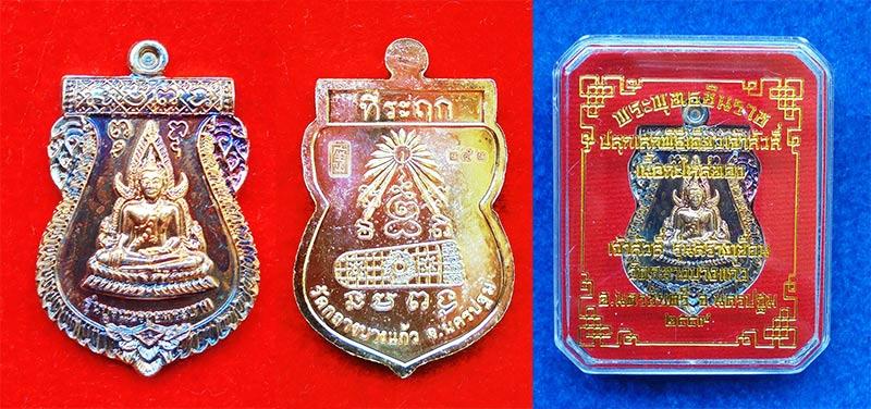 เหรียญเจ้าสัว เนื้ออัลปาก้า รุ่นฉลองรอยพระพุทธบาท พิธีเดียวกับ เจ้าสัว 4 รุ่นสร้างเขื่อน ปี 2559 5