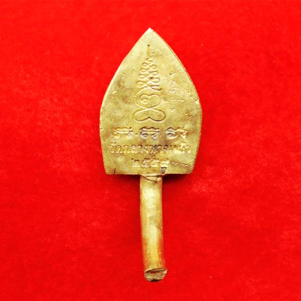 เหรียญเจ้าสัว 4 หล่อในพิธี เททอง หล่อนำฤกษ์ เนื้อชนวน ผสมมวลสารหลวงปู่บุญ ตัดจากช่อ 59 องค์ 1