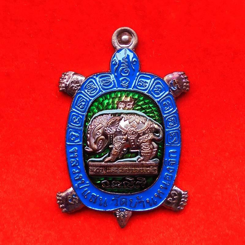 เหรียญพญาเต่าหมูพลิกแผ่นดิน รวยทางเดียว 168 หลวงปู่แสน วัดบ้านหนองจิก เนื้อทองแดงมันปูลงยา
