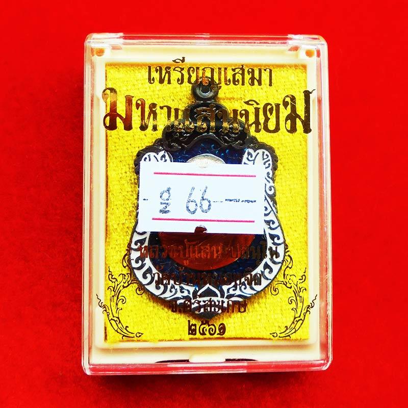 เลข 66 เหรียญเสมา มหาแสนนิยม หลวงปู่แสน วัดบ้านหนองจิก เนื้อทองแดงลงยาหน้ากากอัลปาก้า แยกชุดกรรมการ 2