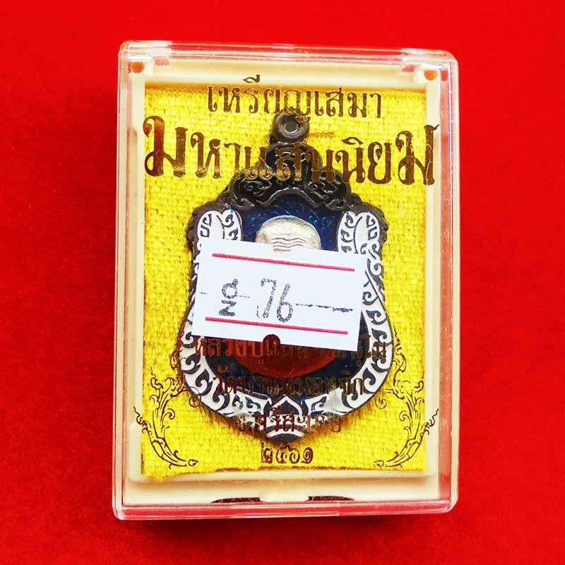 เลข 76 เหรียญเสมา มหาแสนนิยม หลวงปู่แสน วัดบ้านหนองจิก เนื้อทองแดงลงยาหน้ากากอัลปาก้า แยกชุดกรรมการ 2