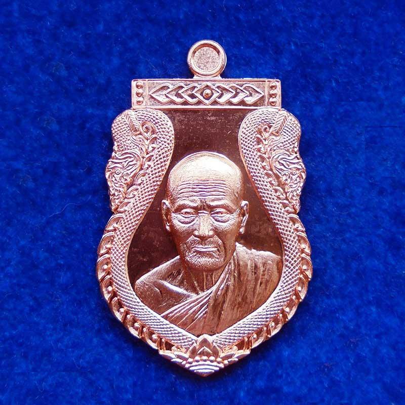 เหรียญเสมา หลวงปู่เอื่ยม วัดสะพานสูง รุุ่นบูรณะโบสถ์ 61 เนื้อทองแดง กรรมการ วัดอินทาราม ปี 2561
