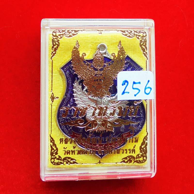 เหรียญพญาครุฑ รุ่นราชาทรัพย์ หลวงพ่อพัฒน์ วัดห้วยด้วน เนื้ออัลปาก้า ลงยา 2 สี เลข 256 สวยหายาก 2
