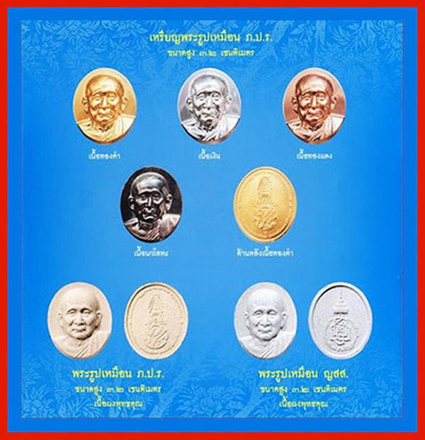 เหรียญพระรูปเหมือนสมเด็จพระญาณสังวร สมเด็จพระสังฆราช หลังภปร.เนื้อนวโลหะ วัดบวรนิเวศ ปี 2552 6