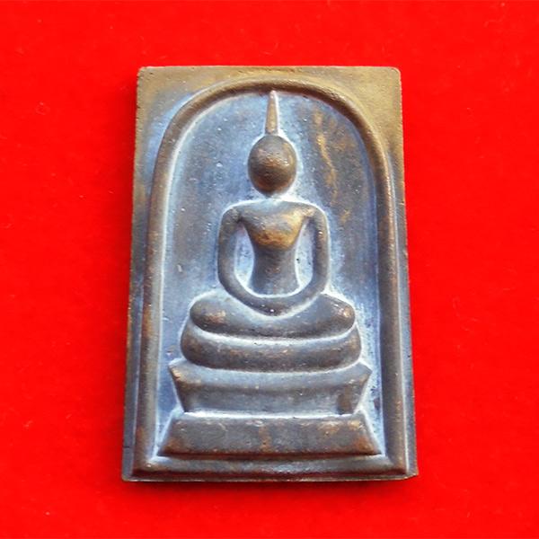 เหรียญหล่อ พระสมเด็จ รุ่นสมปรารถนา เนื้อขันลงหิน หลวงปู่ทวน วัดโป่งยาง ปี 2559 เลขสวย 1400