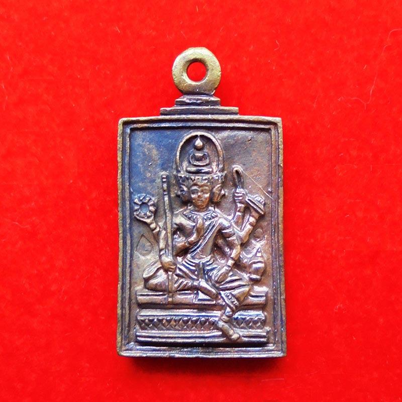 เหรียญหล่อ พระพรหม หลวงปู่แสน ปสนฺโน วัดบ้านหนองจิก เนื้อทองทิพย์ ปี 2560 สร้าง 2,560 เหรียญ