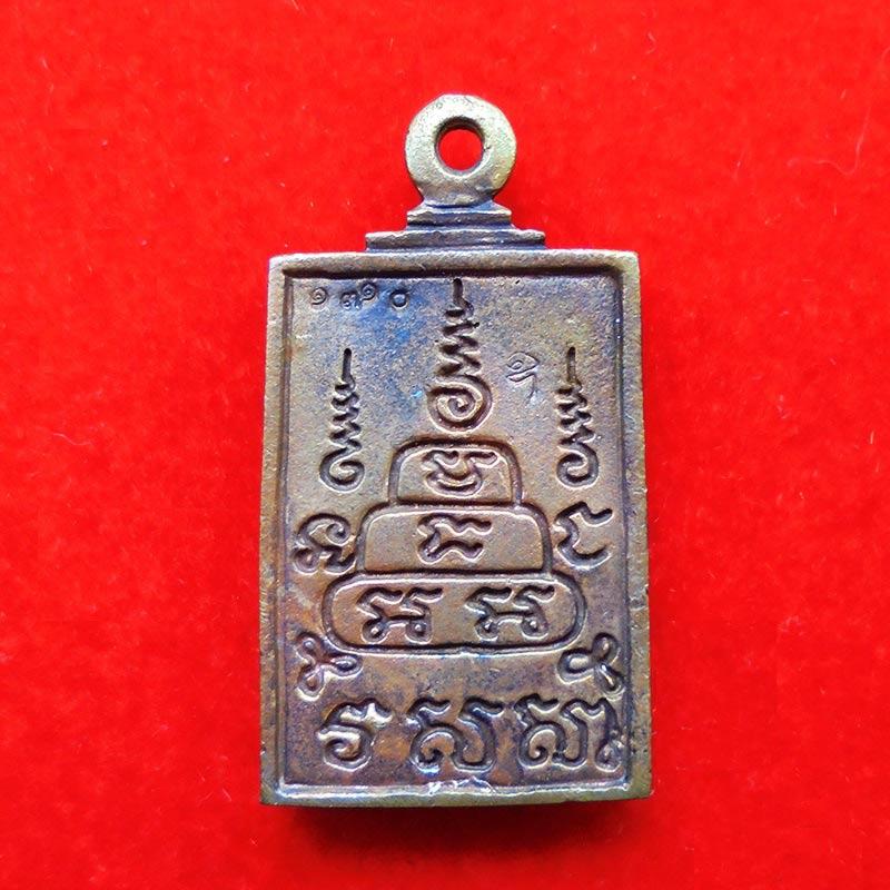 เหรียญหล่อ พระพรหม หลวงปู่แสน ปสนฺโน วัดบ้านหนองจิก เนื้อทองทิพย์ ปี 2560 สร้าง 2,560 เหรียญ 1