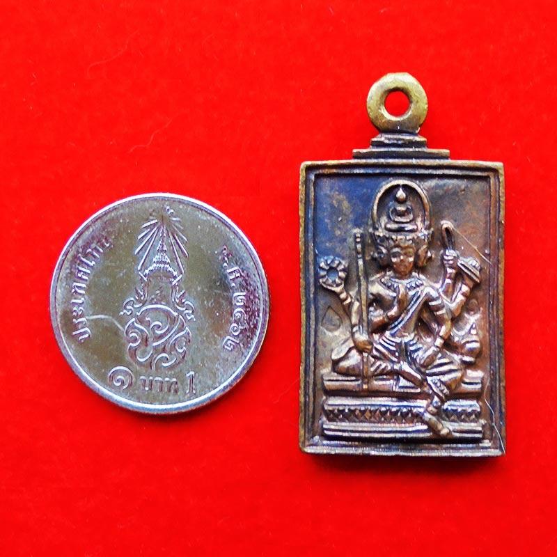 เหรียญหล่อ พระพรหม หลวงปู่แสน ปสนฺโน วัดบ้านหนองจิก เนื้อทองทิพย์ ปี 2560 สร้าง 2,560 เหรียญ 2