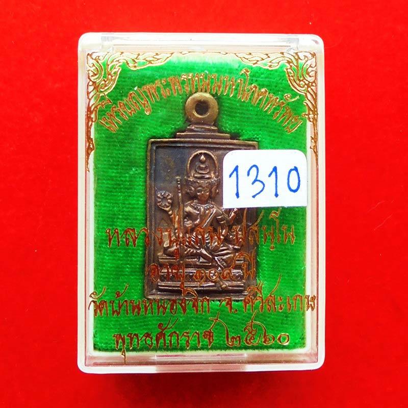 เหรียญหล่อ พระพรหม หลวงปู่แสน ปสนฺโน วัดบ้านหนองจิก เนื้อทองทิพย์ ปี 2560 สร้าง 2,560 เหรียญ 3
