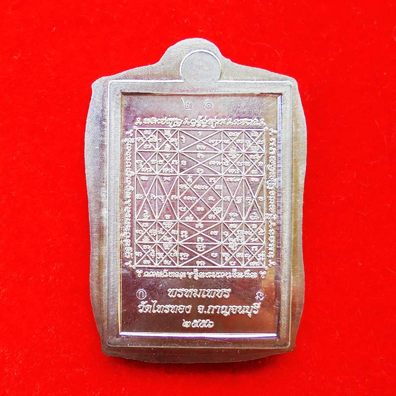 เลขสวย 21 เหรียญพระพรหม รุ่นแรก หลวงพ่อเพชร วัดไทรทอง เนื้ออัลปาก้าไม่ตัดปีก แจกกรรมการ ปี 2556 1