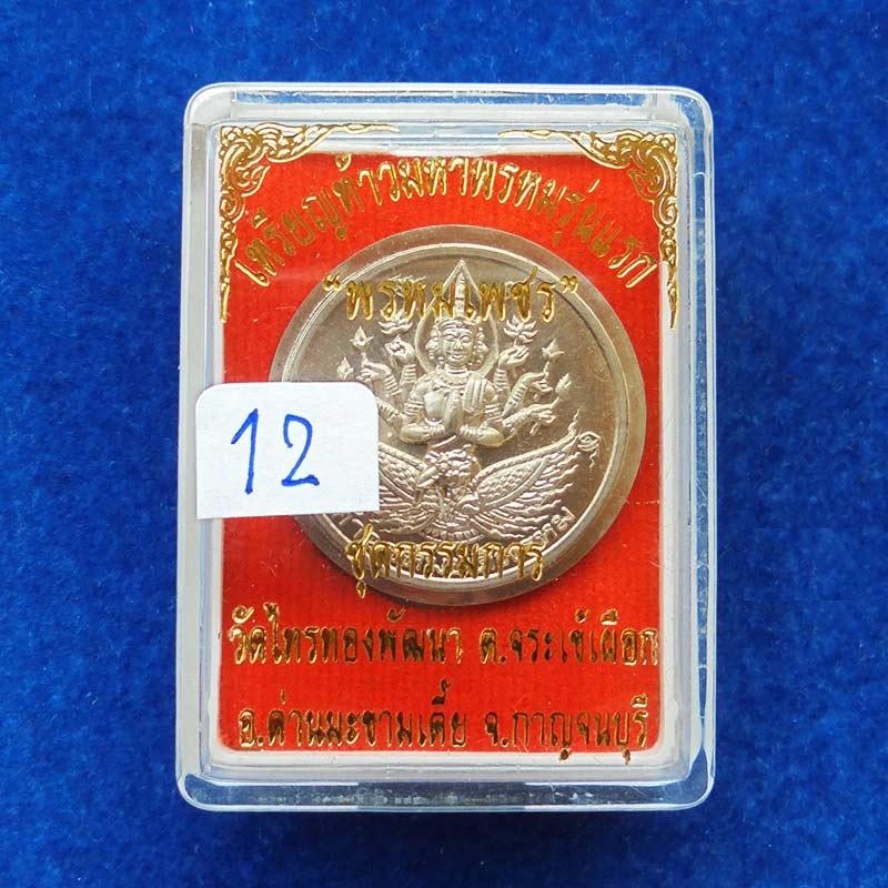 เลขสวย 12 เหรียญพระพรหม รุ่นแรก หลวงพ่อเพชร วัดไทรทอง เนื้ออัลปาก้าไม่ตัดปีก แจกกรรมการ ปี 2556 3