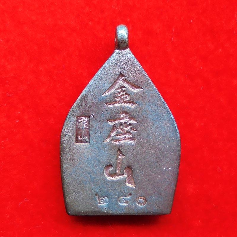 เหรียญเจ้าสัวทองคำ ๑๖๘ ปีชาตกาล หลวงปู่บุญ ขันธโชติ เนื้อนวโลหะ ตอกโค้ด ปี 2559 สวยหายาก 1