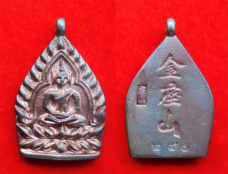 เหรียญเจ้าสัวทองคำ ๑๖๘ ปีชาตกาล หลวงปู่บุญ ขันธโชติ เนื้อนวโลหะ ตอกโค้ด ปี 2559 สวยหายาก 2