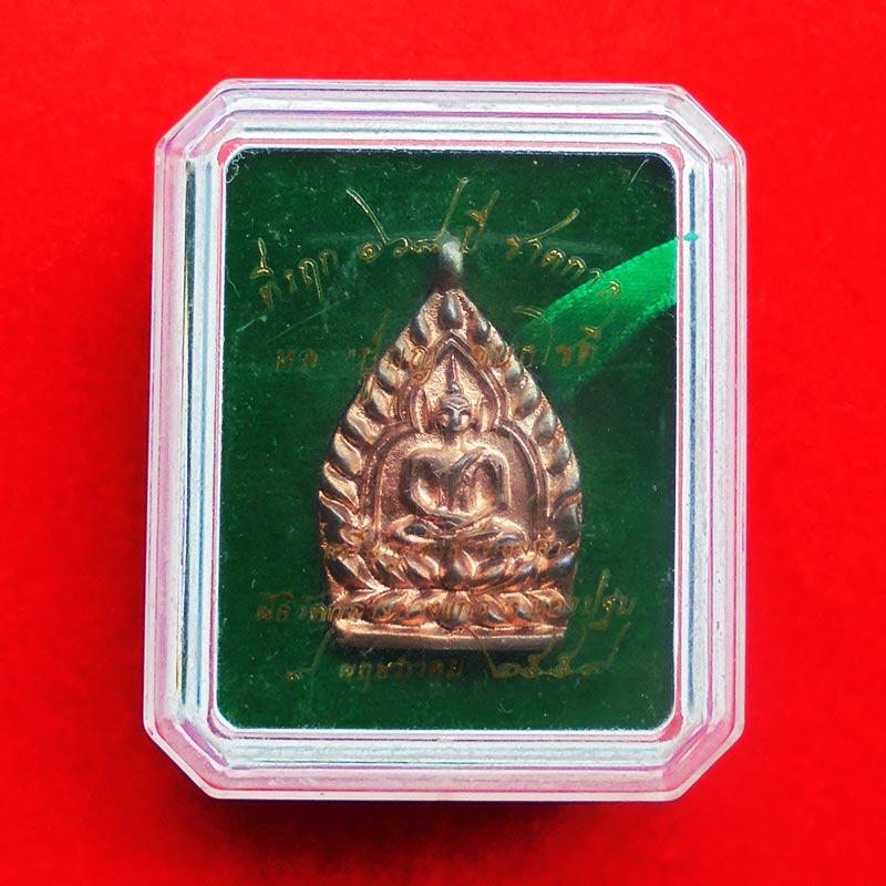 เหรียญเจ้าสัวทองคำ ๑๖๘ ปีชาตกาล หลวงปู่บุญ ขันธโชติ เนื้อนวโลหะ ตอกโค้ด ปี 2559 สวยหายาก 3