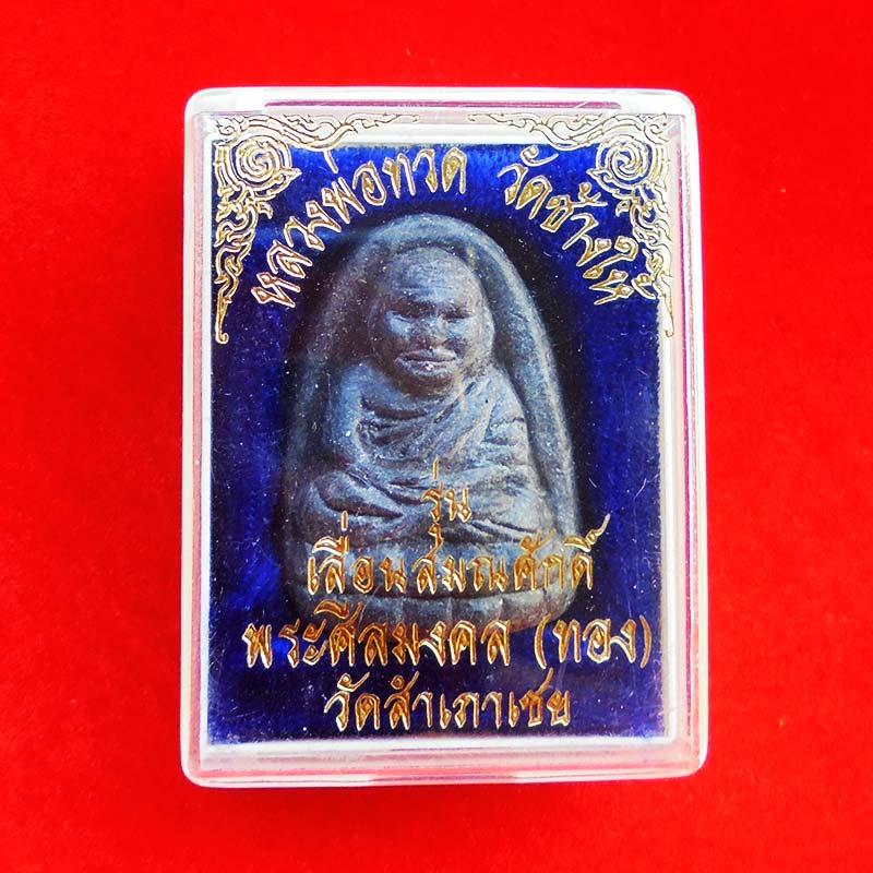หลวงปู่ทวด เนื้อว่าน พิมพ์ซุ้มกอใหญ่ รุ่นเลื่อนสมณศักดิ์ อาจารย์ทอง วัดสำเภาเชย  ปี 2545 สวยแชมป์ 2