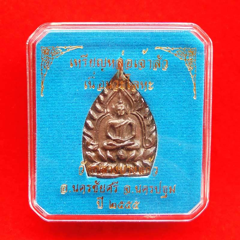 เหรียญเจ้าสัว 3 ตำรับหลวงปู่บุญ วัดกลางบางแก้ว เนื้อนวโลหะ พิมพ์ใหญ่ นิยม ไหล่จุดหลังจิก ปี 2555 2