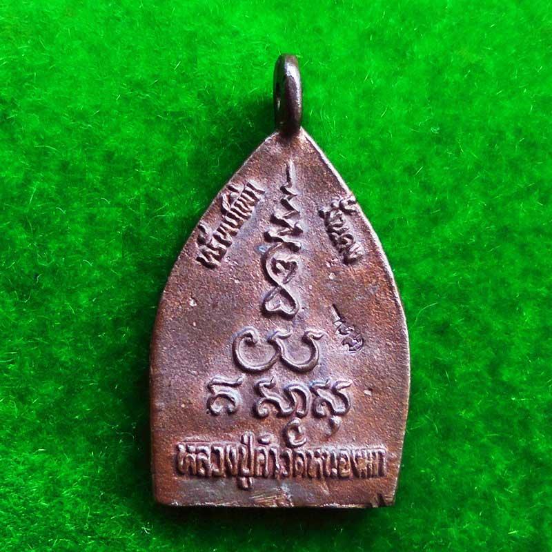 เหรียญหล่อเจ้าทรัพย์เนื้อนวโลหะ หลวงปู่คำ วัดหนองแก เกจิอายุ 101 ปี เด่นทางด้านโชคลาภ ทำมาค้าขาย 2