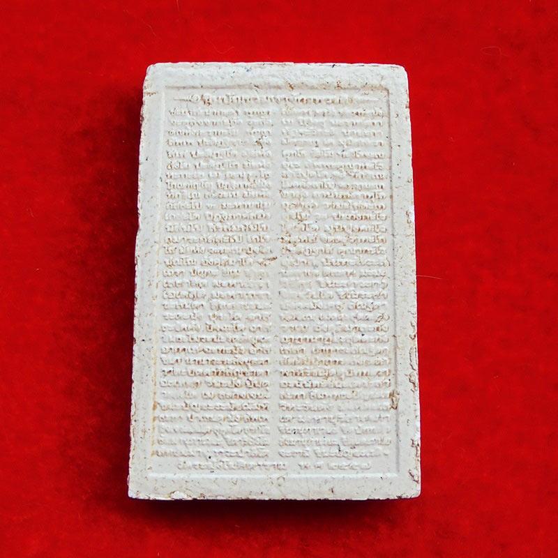 สมเด็จพิมพ์ใหญ่ เกศทะลุซุ้ม แตกลายงา จารึกพระคาถาชินบัญชร รุ่นชินบัญชรมหาจักรพรรดิ องค์ 20 1