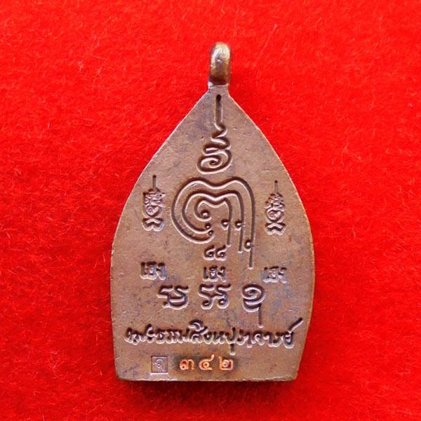 เหรียญเจ้าสัว ประทานพร ๘๘ รุ่นแรก หลวงพ่อจรัญ วัดอัมพวัน เนื้อสัมฤทธิ์ เลข ๓๔๒ ปี 2557 สวยหายาก 1