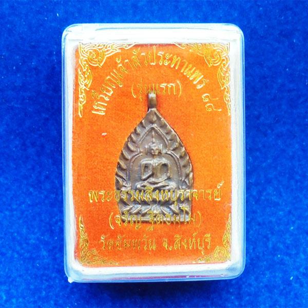เหรียญเจ้าสัว ประทานพร ๘๘ รุ่นแรก หลวงพ่อจรัญ วัดอัมพวัน เนื้อสัมฤทธิ์ เลข ๓๔๒ ปี 2557 สวยหายาก 2