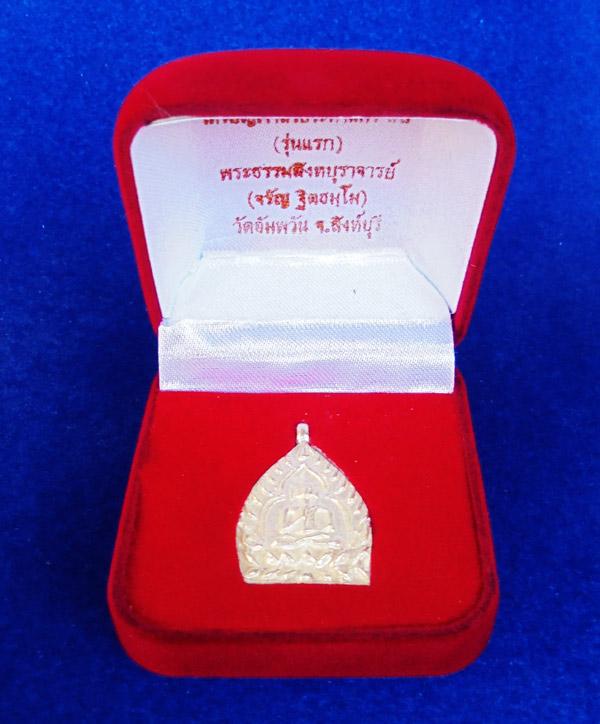 เหรียญเจ้าสัว ประทานพร ๘๘ รุ่นแรก หลวงพ่อจรัญ วัดอัมพวัน เนื้อเงิน เลข ๓๙๓ ปี 2557 สวยหายาก 2
