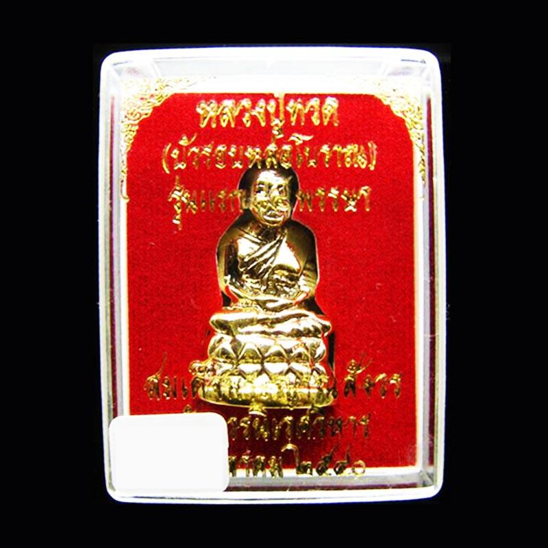 หลวงปู่ทวดพิมพ์บัวรอบ เนื้อทองฝาบาตรขัดเงา รุ่นแรก 84 พรรษา สมเด็จพระสังฆราช ปี 40 สวยพิธีใหญ่ 3
