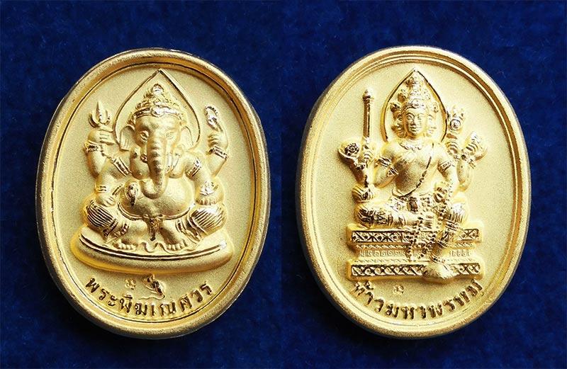 เหรียญพระพิฆเนศวร์-พระพรหม เนื้อทองพ่นทรายจิวเวลรี่ หลวงปู่หงษ์ พรหมปัญโญ วัดเพชรบุรี ปี 2547