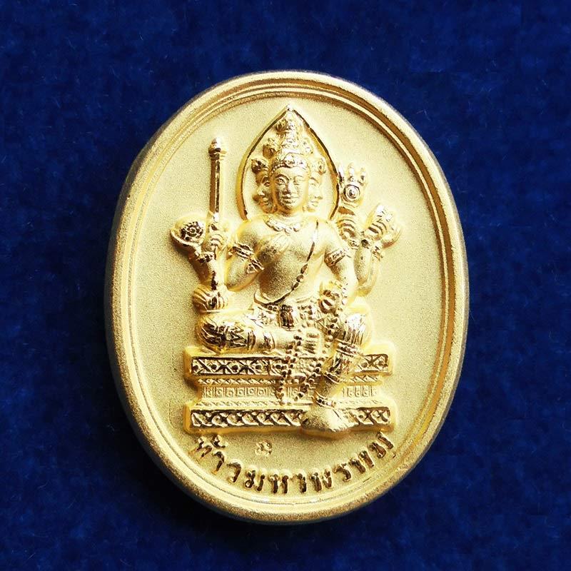 เหรียญพระพิฆเนศวร์-พระพรหม เนื้อทองพ่นทรายจิวเวลรี่ หลวงปู่หงษ์ พรหมปัญโญ วัดเพชรบุรี ปี 2547 2