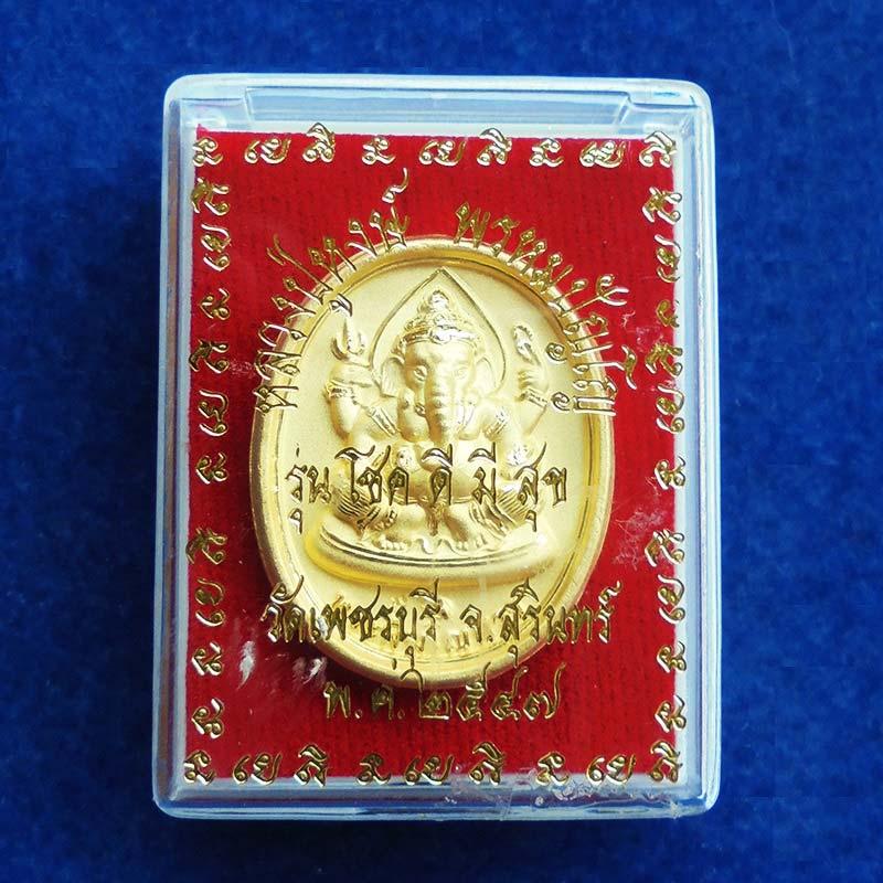 เหรียญพระพิฆเนศวร์-พระพรหม เนื้อทองพ่นทรายจิวเวลรี่ หลวงปู่หงษ์ พรหมปัญโญ วัดเพชรบุรี ปี 2547 3