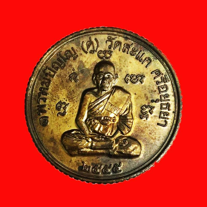 เหรียญกลมขอบสตางค์ ดวงมหาเศรษฐี หลวงปู่ดู่ รุ่นเปิดโลกเศรษฐี 55 เนื้อนวโลหะ เลฃสวย 466