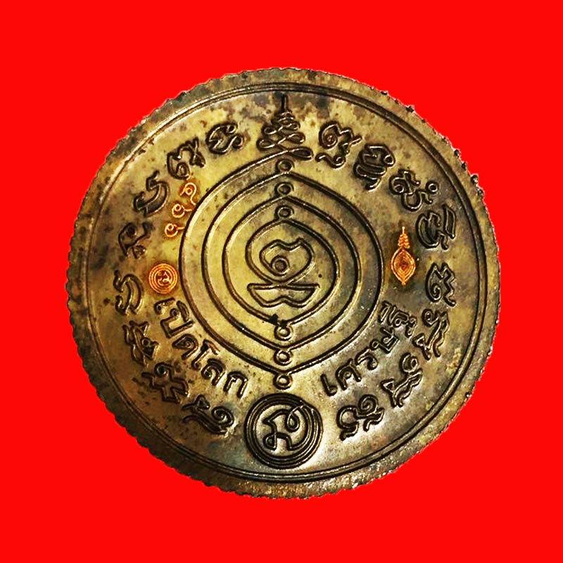 เหรียญกลมขอบสตางค์ ดวงมหาเศรษฐี หลวงปู่ดู่ รุ่นเปิดโลกเศรษฐี 55 เนื้อนวโลหะ เลฃสวย 466 1