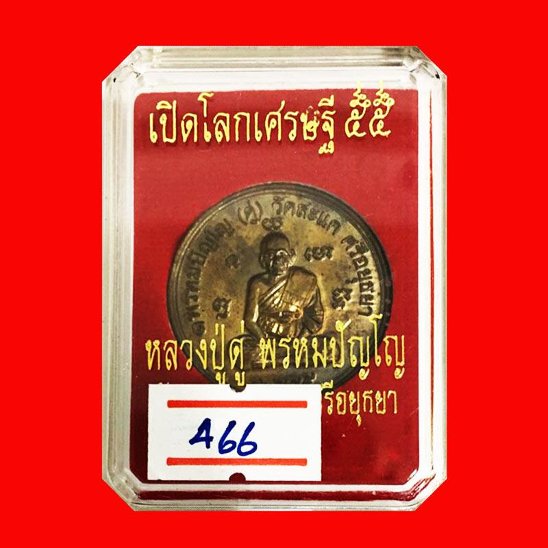 เหรียญกลมขอบสตางค์ ดวงมหาเศรษฐี หลวงปู่ดู่ รุ่นเปิดโลกเศรษฐี 55 เนื้อนวโลหะ เลฃสวย 466 3