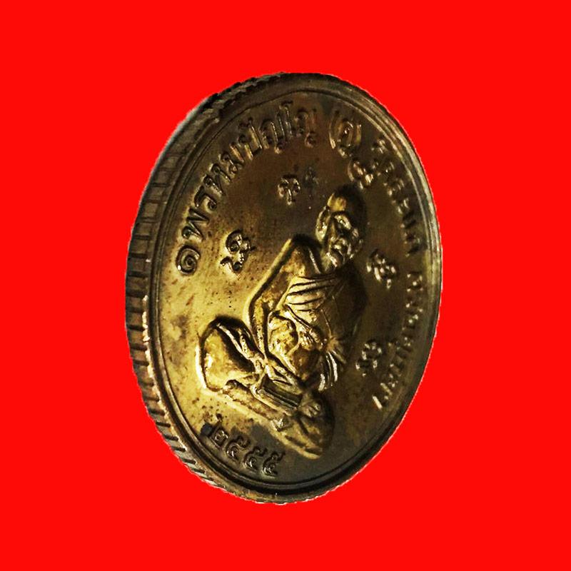 เหรียญกลมขอบสตางค์ ดวงมหาเศรษฐี หลวงปู่ดู่ รุ่นเปิดโลกเศรษฐี 55 เนื้อนวโลหะ เลฃสวย 466 2