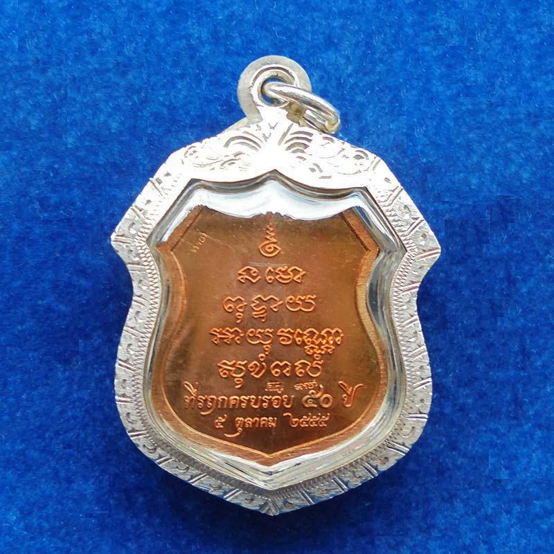 หลวงพ่อพระพุทธโสธร ที่รฤกครบรอบ 50 ปี บ.โตโยต้า เนื้อทองแดงหน้ากากเงิน วัดสุวรรณคีรี ปี 2555 2