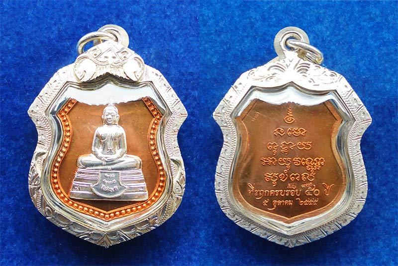 หลวงพ่อพระพุทธโสธร ที่รฤกครบรอบ 50 ปี บ.โตโยต้า เนื้อทองแดงหน้ากากเงิน วัดสุวรรณคีรี ปี 2555 3
