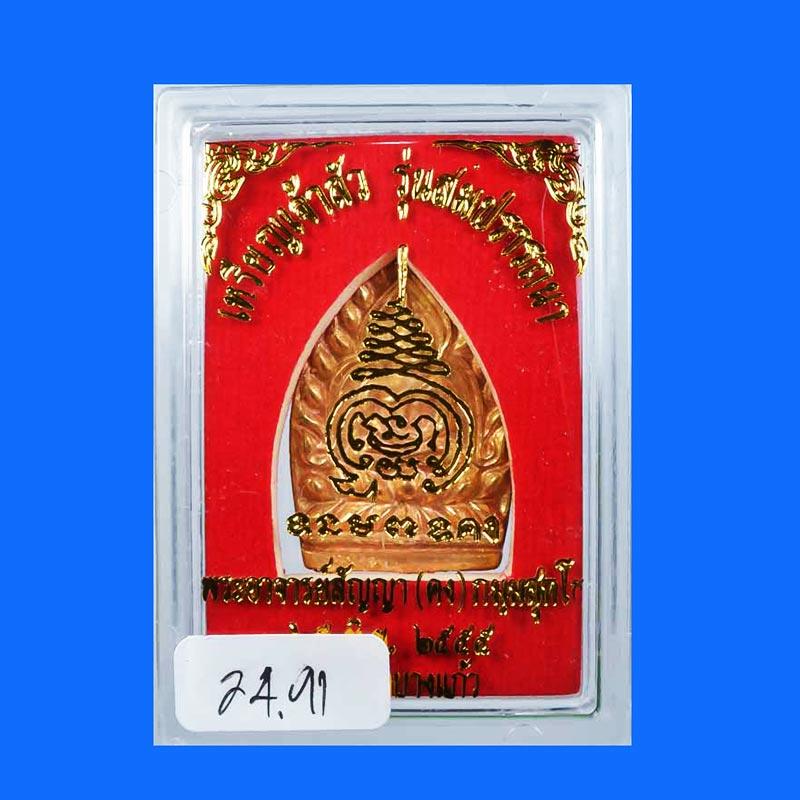 เหรียญเจ้าสัว รุ่นสมปรารถนา เนื้อสำริดแดง หลวงพ่อคง วัดกลางบางแก้ว โค้ด ๙ รอบ ปี 2555 สวยหายาก 2
