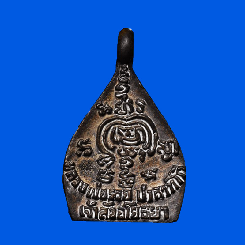 เหรียญหล่อเจ้าสัวอโยธยามหาเศรษฐี เนื้อนวโลหะ พิมพ์เล็ก หลวงพ่อรวย วัดตะโก ปี 2558 สวยหายาก 1